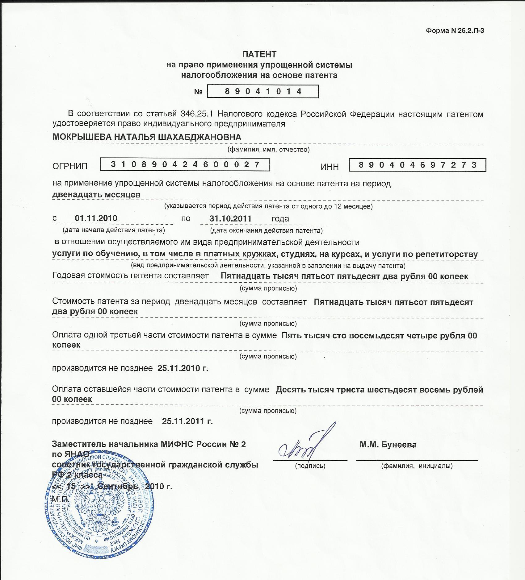 мог Патент ип московская область 2017 отложил эти
